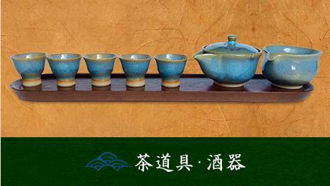 茶道具・酒器