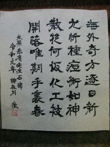 恭庵の詩を書く(福郷 徹てつ)